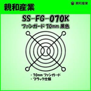 親和産業 SS-FG-070K 黒色ファンガード70x70mm角用|3top