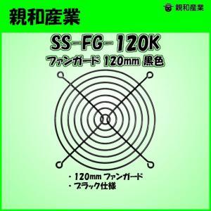 親和産業 SS-FG-120K 黒色ファンガード120x120mm角用|3top