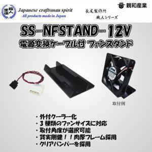 親和産業 SS-NFSTAND-12V 電源変換ケーブル付 ファンスタンド【少量在庫有り即納!!】|3top