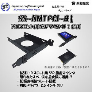 親和産業 SS-NMTPCI-B1 PCIスロット用SSDマウンタ 1台用|3top