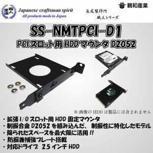 親和産業 SS-NMTPCI-D1 PCIスロット用HDDマウンタ D2052|3top