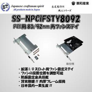 親和産業 SS-NPCIFSTY8092 PCIスロット部に80mm/92mm角ファンを取り付けする専用ステイ【少量在庫有り即納!!】|3top