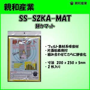 親和産業 [SS-SZKA-MAT] PCケース用騒音吸収マット (5.0mm厚 2枚入)|3top