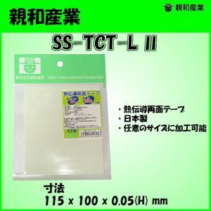 親和産業 SS-TCT-LII 高性能熱伝導両面テープ アクリル粘着成分【ネコポス対応】|3top