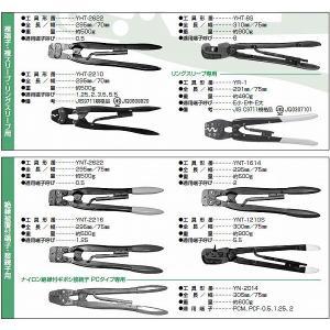 日本圧着端子(日圧JST) YHT-2622 手動式圧着工具 裸端子・裸スリーブ・リングスリーブ用|3top