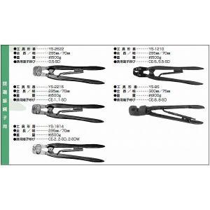 日本圧着端子(日圧JST) YS-2216 手動式圧着工具 閉端接続子用|3top