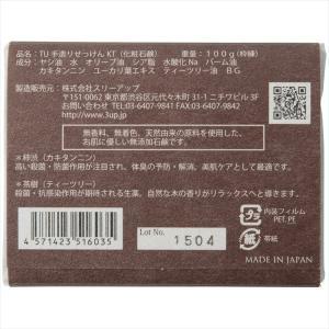 無添加せっけん「柿渋と茶樹」100g|3up|04