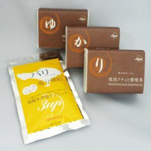 【ギフト】無添加せっけんギフトセット 無添加せっけん3種+天然塩タブレット1袋|3up