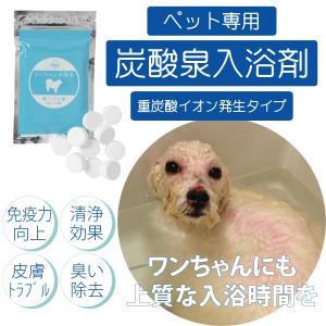 ★お得なおまとめ買い★炭酸泉タブレット/ワンちゃん用 6袋(60錠)|3up