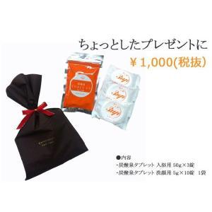 炭酸泉タブレット 【入浴用】50g×3錠&【洗顔用】1袋 ギフトセット ¥1,080|3up