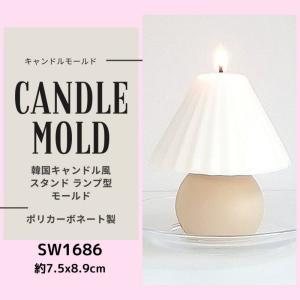 キャンドル モールド ハンドメイド 韓国キャンドル 蝋燭型 SW1686 スタンド ランプ