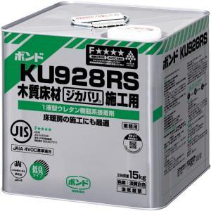 コニシ ボンド KU928R S-W 15kg 直貼り用 接着剤 ウレタン樹脂系 #04465 送料...