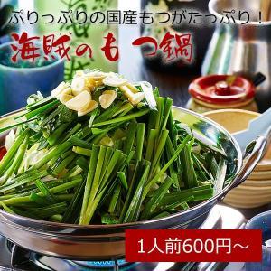 もつ鍋お手軽セット(1人前) 国産牛と定番豚骨味・和風醤油味...