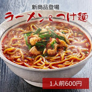 辛麺(1人前) 麺に絶妙に絡むピリ辛スープがクセになる辛麺。奥深いコクが後を引きます。 400804