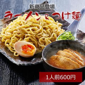 つけ麺(1人前) かみ応えのある太麺とスープの相性が抜群のラーメン。自家製チャーシュー(別売)との相性も抜群です。|400804