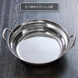 もつ鍋用ステンレス鍋 汚れやキズに強く丈夫なので、創業以来買い足した記憶が無いほど長持ち!|400804