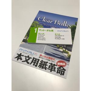 PAPYRU+新商品『クリアバルキー』とリニューアル1番の見本帳セット|4030shiozawa