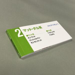 PAPYRU+紙見本帳2(サンマット、サンサンケント、T.OマットN、T.Oダル)|4030shiozawa