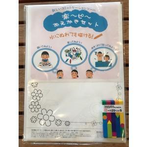 【楽〜ピ〜おえかきセット】|4030shiozawa