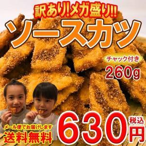訳あり 割れ ソースカツ260g(チャック付袋) 送料無料 おやつ おつまみ 駄菓子 お菓子