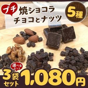 焼ショコラ チョコレート チョコ チョコチップ アーモンド くるみ ナッツ お菓子 おやつ セール ...