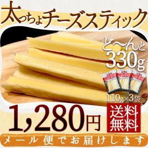 チーズスティック 厚切り 極太 390g(130g×3袋) チーズおつまみ おやつ  メール便でお届け致します。 CS-1