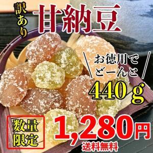 甘納豆 440g(220g×2袋)訳あり甘納豆 訳あり セール お菓子 和菓子 送料無料 メール便 ...
