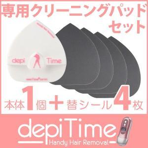 depiTime/デピタイム専用 クリーニングパッドセット ...