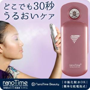 ハンディミスト 超音波美顔器 スチーマー ナノタイム nano Time おまけ付き 送料無料 ミスト美顔器 nanotimeBeauty (T1)