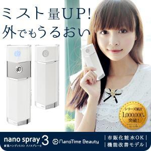美顔器 ハンディミスト ナノスプレー3 充電式 nanotimeBeauty 化粧水 送料無料 405