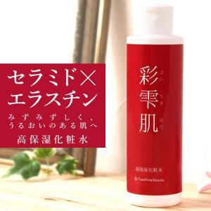 高保湿 化粧水 彩雫肌 さいてきはだ nanoTimeBeauty セラミド エラスチン コラーゲン プラセンタ ミスト|405