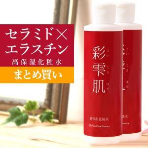 まとめ買い 高保湿 化粧水 彩雫肌 さいてきはだ 2本セット nanoTimeBeauty セラミド エラスチン コラーゲン プラセンタ ミスト|405
