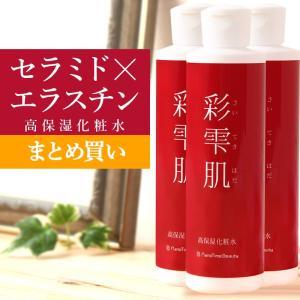 まとめ買い 高保湿 化粧水 彩雫肌 さいてきはだ 3本セット nanoTimeBeauty セラミド エラスチン コラーゲン プラセンタ ミスト|405