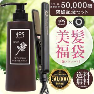 美髪福袋 AGETUYA アゲツヤ ヘアアイロン クリームシャンプー セット 405クレンジングコンディショナー 490mL ローズ|405