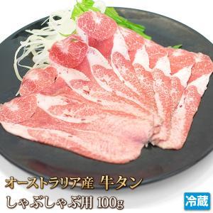 今までとは違う食べ方に目からウロコです。オーストラリア産・牛タン しゃぶしゃぶ用スライス100g 4129