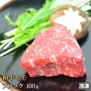 肉の味が濃く、あっさりした肉質。和牛モモ肉100g [ギフト][お歳暮ご贈答][ご贈答]|4129