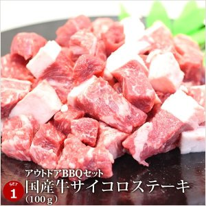 バーベキュー 肉 牛豚肉合計3kgの超ボリューム!アウトドアBBQセット [肉の日][お歳暮][ご贈答][セルフ父の日] 4129 02