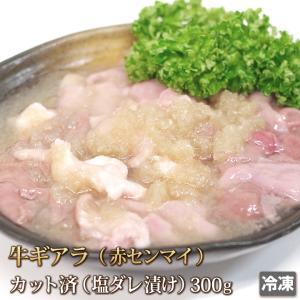 熟練の味 塩ギアラ(赤センマイ)300g [ギフト][お歳暮ご贈答][ご贈答]|4129