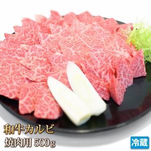 焼肉用・特選和牛極上カルビ500g