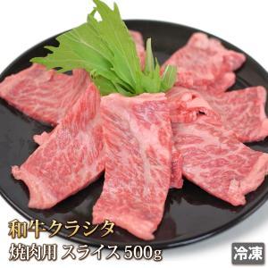 和牛クラシタ肉 焼肉用カット500g [ギフト][お歳暮ご贈答][ご贈答][セルフ父の日]|4129