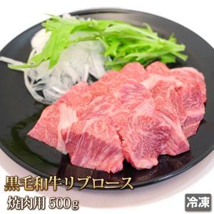 黒毛和牛リブロース焼肉用500g