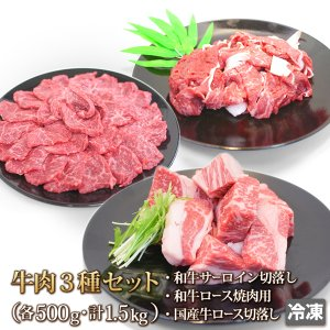 当店人気の牛焼肉BBQ3点セット 合計1.5kg[肉の日][ギフト][お歳暮ご贈答][ご贈答][セール][セルフ父の日]|4129