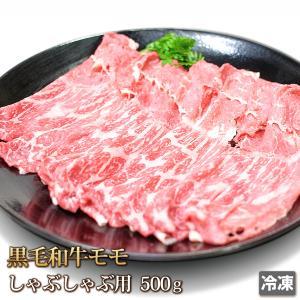 黒毛和牛霜降もも肉しゃぶしゃぶ用スライス500g [4129][ギフト][お歳暮ご贈答][ご贈答]|4129