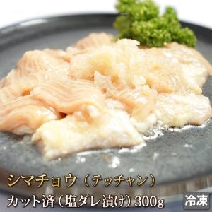 熟練の味 塩テッチャン(大腸)300g [ギフト][お歳暮ご贈答][ご贈答]|4129
