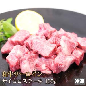 和牛サーロインサイコロステーキ100g[4129][肉の日][ギフト][お歳暮ご贈答][ご贈答][セール][セルフ父の日]|4129