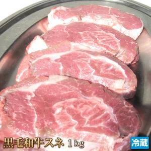 特選黒毛和牛すね[スネ肉]1kg [4129][肉の日][煮込み][ギフト][お歳暮ご贈答][ご贈答]|4129