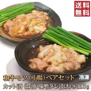 [送料無料] 伝統の味 ホルモン(小腸)ペアセット 同梱商品も送料無料で![4129][肉の日][もつ鍋][ギフト][お歳暮ご贈答][ご贈答][セール]|4129