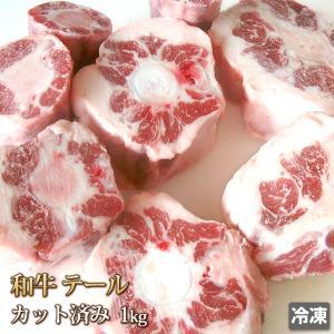 コラーゲンたっぷり和牛テール1kg [ギフト][お歳暮ご贈答][ご贈答]|4129