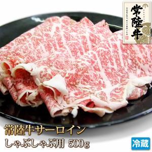 常陸牛特選霜降サーロインスライス500g[しゃぶしゃぶ/すき焼きスライス]500g [肉の日][ギフト][お歳暮ご贈答][ご贈答]|4129