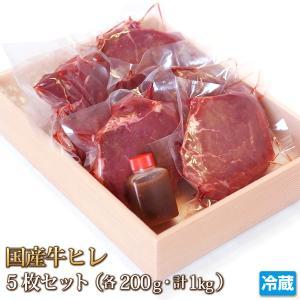 特上国産牛ヒレステーキ5枚セット(計1kg) ご贈答・プレゼントに[肉の日][ギフト][お歳暮ご贈答][ご贈答][セール][セルフ父の日]|4129